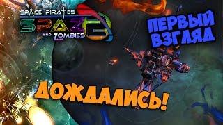 ДОЖДАЛИСЬ! Space Pirates And Zombies 2 - Первый Взгляд