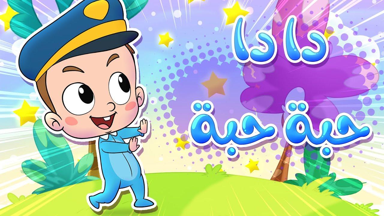 marah tv - قناة مرح| اغنية دادا حبة حبة