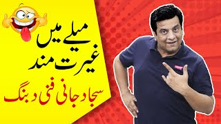 Sajjad Jani aka Dubbing Master | Dubbing | Ghairat Mand