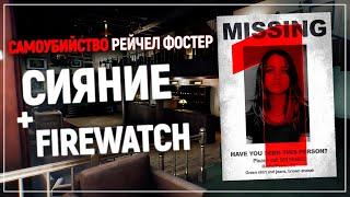 Атмосферный шедевр. Хоррорный Firewatch? Заверните | The suicide of Rachel Foster #1