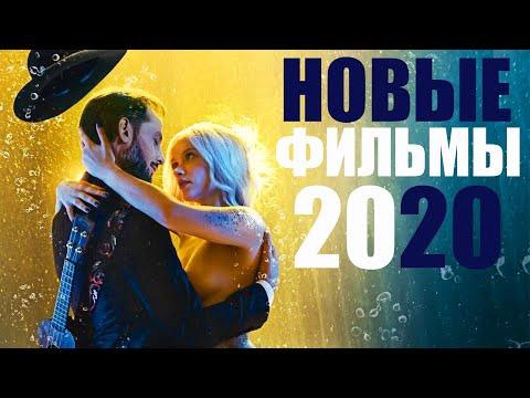 10 ОТЛИЧНЫХ ФИЛЬМОВ 2020, КОТОРЫЕ УЖЕ ВЫШЛИ/ ЧТО ПОСМОТРЕТЬ 2020/НОВИНКИ КИНО/СОФЬЯ ПИКЧЕРС - Видео онлайн