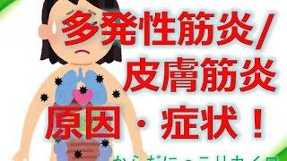 多発性筋炎・皮膚筋炎原因の原因と症状 | 倉敷市「からだにっこりカイロ」!