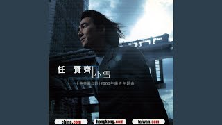 Provided to YouTube by RockRecordsTaipei 小雪(深情演奏版) · 任賢齊...