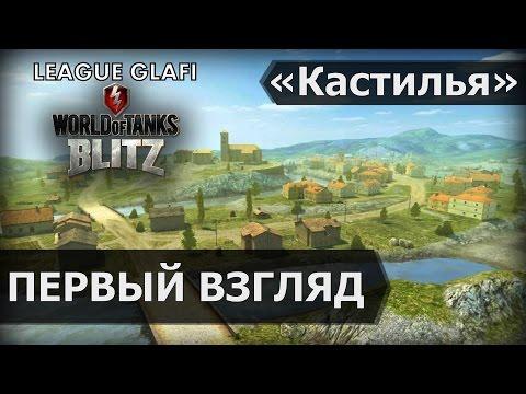 Обзор карты Кастилья в игре WoT Blitz Android и iOS