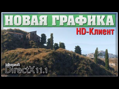 Новая Графика - HD-Клиент - DirectX 11 в World of Tanks
