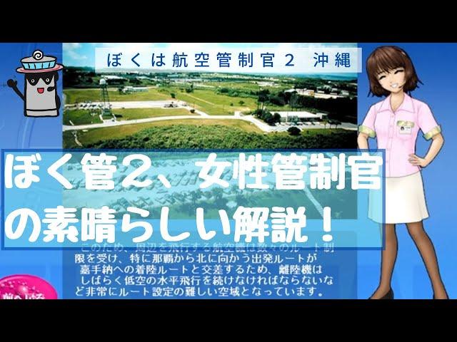 女性管制官の解説が実に良い【ぼくは航空管制官2沖縄・南諷の航跡】