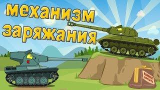 Механизм заряжания - Мультики про танки