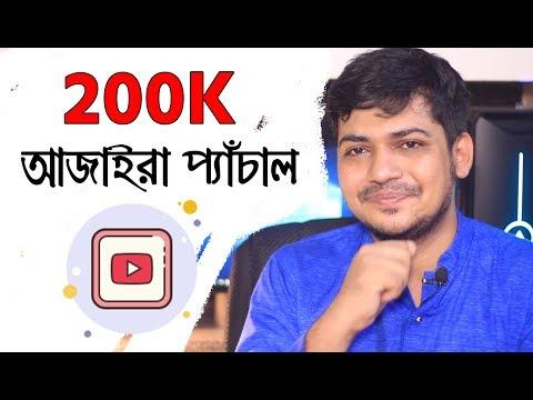 200k Subscriber । thanks for Subscribing । আজাইরা প্যাঁচাল । RealTech Ma...