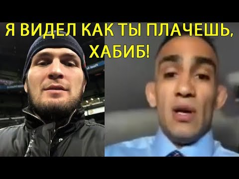 "UFC 223/ТОНИ ФЕРГЮСОН : ""Я ВИДЕЛ, КАК ХАБИБ ПЛАКАЛ, А ЕГО КОМАНДА ПРОСТО НАПУГАНА"""