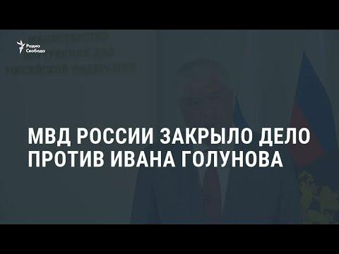 Уголовное дело в отношении Ивана Голунова прекращено / Новости