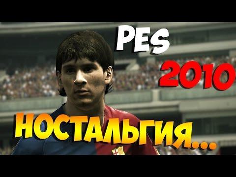8 ЛЕТ ТОМУ НАЗАД | PES 2010 - НОСТАЛЬГИРУЕМ!