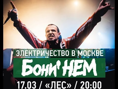 Бони Нем - We Are The World, We Are The Children (клуб Лес 17.03.2018)
