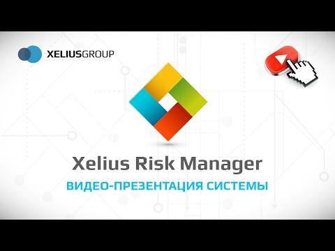 Особенности торгового робота Xelius Risk Manager и как происходит контроль рисков