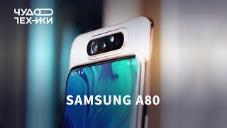 Download Samsung A80 с поворотной камерой — первый обзор Mp3 and Videos