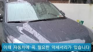 안전제일! ☔ 후방카메라 빗물가드 소개