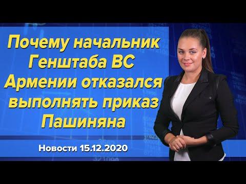 Почему начальник Генштаба ВС Армении отказался выполнять приказ Пашиняна. Новости 15 декабря