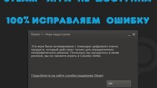 видео Установка и активация ключа в Steam