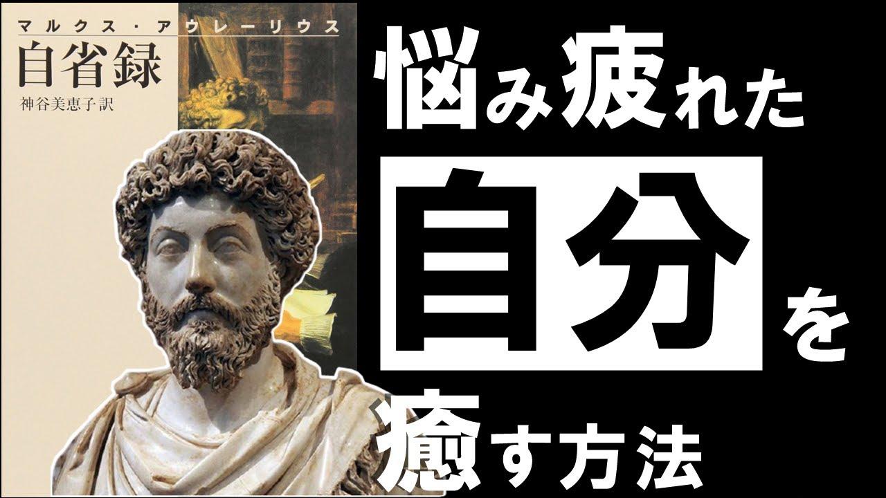 【希望の名著】自省録|マルクス・アウレリウス 辛い時、悩んだ時に効く、史上最強の古典