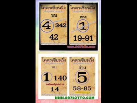 หวย เลขเด็ด หวยซอง อาจารย์ดัง แม่นแม่น งวดวันที่ 16 ธ.ค 2557