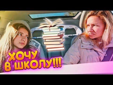 ХОЧУ В ШКОЛУ📚Это НЕ Пранк💥Liza Nice / Лиза Найс пранки