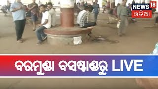 Strike In Odisha,ଚାଷୀ ଆନ୍ଦୋଳନକୁ ନେଇ Congress ଓ BJPର ସମର୍ଥନ | LIVE | SAKALARA ODISHA