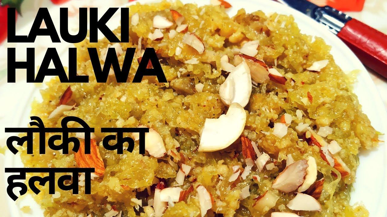 Sawan Fast Special Lauki ka Halwa Recipe | सावन व्त ...