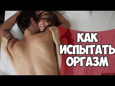 Как испытать оргазм видео