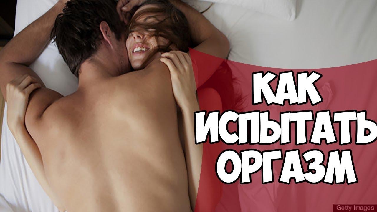 Помогите испытать оргазм