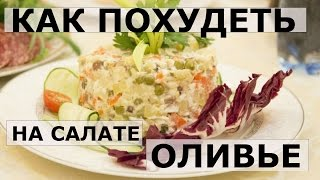 Как похудеть на салате оливье даже употребляя его в больших количествах.