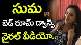 Anchor Suma Bedroom Dance Video letest   Tollywood Today