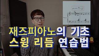 [박터틀의 음악노트] 재즈피아노 독학 강좌 - 스윙(Swing) 리듬 연습법!