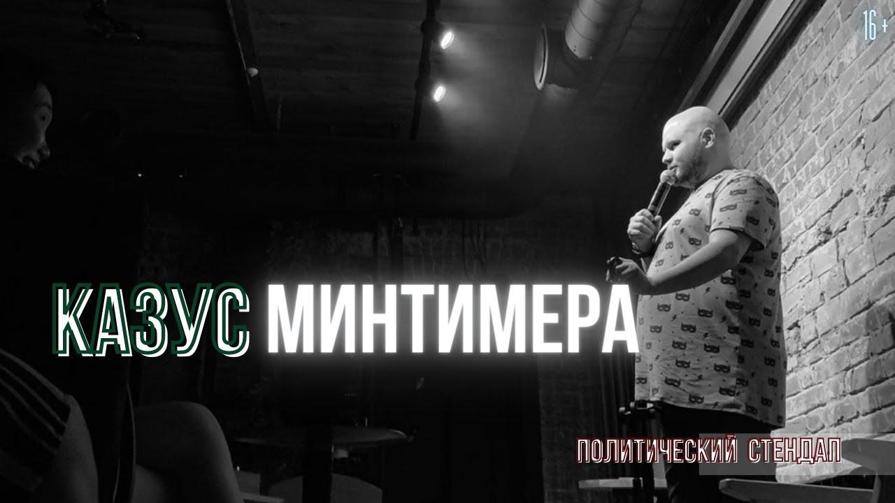 Казус Минтимера: политический стендап. Как кальянщик и тамада возглавил казанскую молодежь?  16+