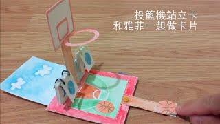 和雅菲一起做卡片Craft With Yaffil-投籃機站立卡basketball standing card(教學影片\tutorial)