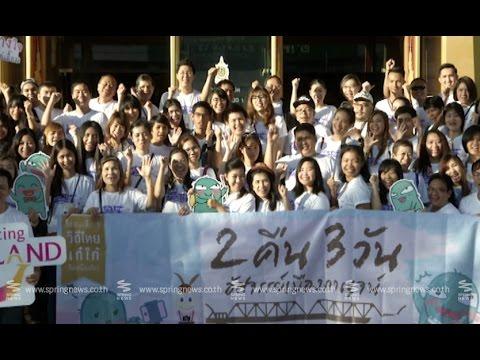 """ททท. ร่วมกับ Pantip.com จัดโครงการ """"2 คืน 3 วัน อัศจรรย์เมืองกาญจน์"""" - Springnews"""