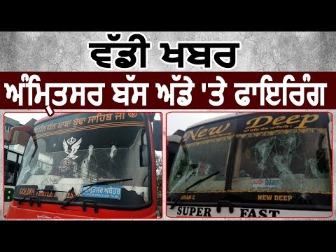 Breaking: Amritsar Bus Stand में हुई Firing