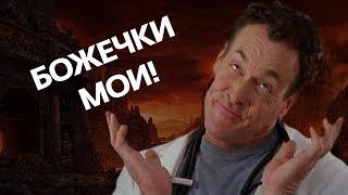 Доктор Кокс против сил Зла   Обзор Сериала Стен против сил зла