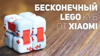 бесконечный Lego Кубик от Xiaomi