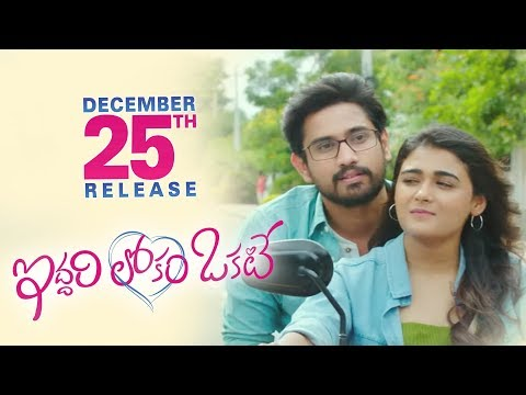 Iddari Lokam Okate Release Date Promo 5 | Raj Tarun, Shalini | Dil Raju | G R Krishna