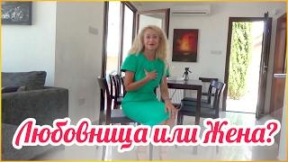 видео Психология женатого любовника и ее особенности