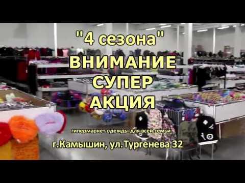 """Магазин одежды и обуви """"4 сезона"""" - гипермаркет для всей семьи"""
