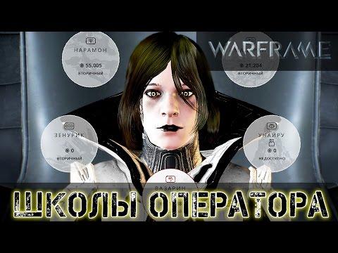 Warframe: Школы Оператора