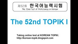 The 52nd TOPIK I - Listening (Online Test) Audio