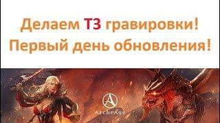 ArcheAge 4.5: Робимо Т3 гравіювання! Перший день оновлення!