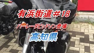 新規有浜街道【#18】ハーレー thumbnail
