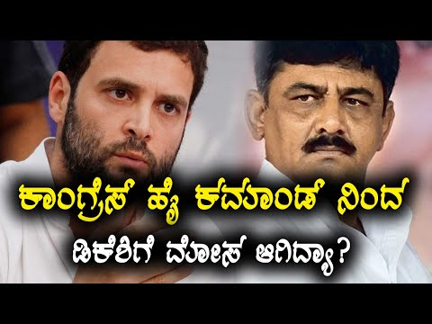 D K Shivakumar IT Raid : Congress High Command Ordered Not To Support DKS