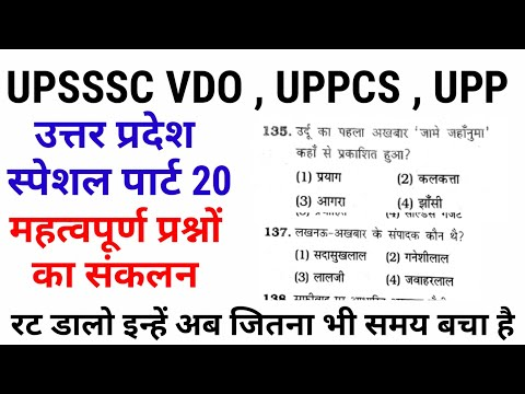 UP GK PART 20 , UPSSSC VDO EXAM , UPPCS , UPP , TOP QUESTION With Free Pdf