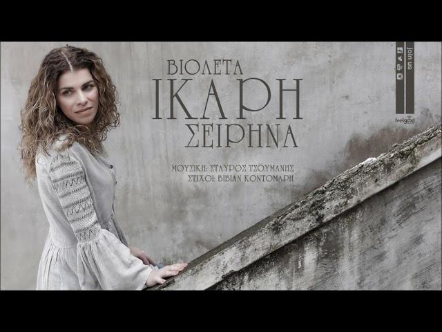Βιολέτα Ίκαρη - Σειρήνα - Official Audio Release