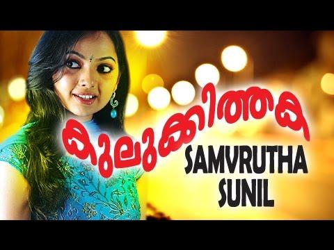 കുലിക്കിത്തക | Samvritha Sunil Dance | Jayaram Show In Europe [HD]