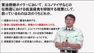 【H.24前28】 低温腐食を抑制する措置 (2級ボイラー技士問題演習)