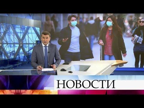 Выпуск новостей в 18:00 от 27.02.2020